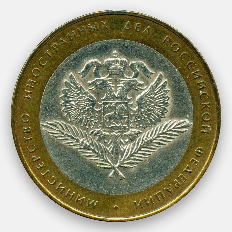Министерство иностранных дел из обращения 10 рублей 2002 (сост. Very Fine)