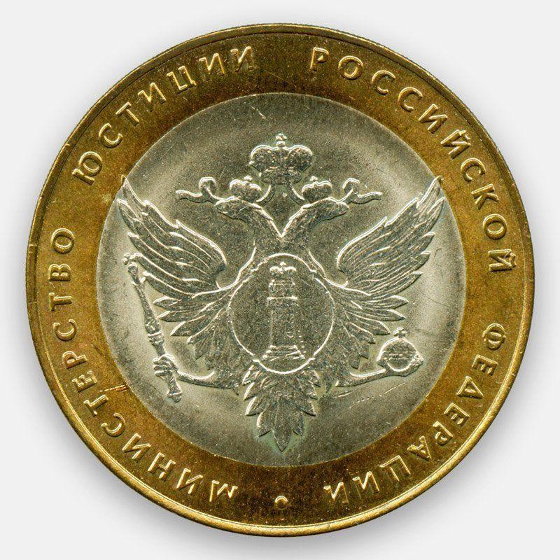 Министерство юстиции 10 рублей 2002 (сост. Very Fine)