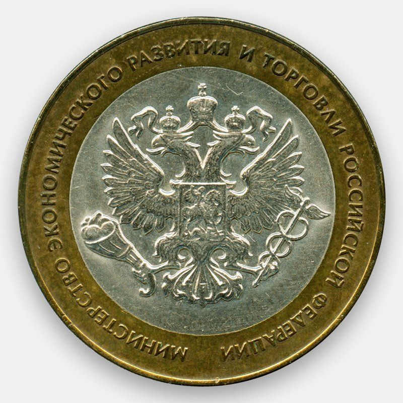 Министерство экономического развития из обращения 10 рублей 2002 (сост. Very Fine)