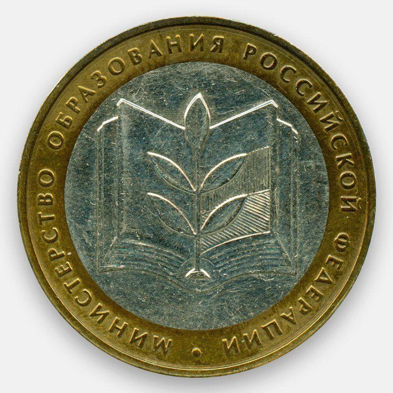 Министерство образования из обращения 10 рублей 2002 (сост. Very Fine)
