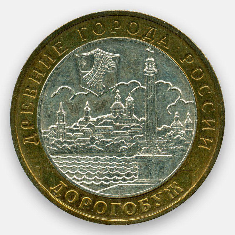 Дорогобуж из обращения 10 рублей 2003 (сост. Very Fine)