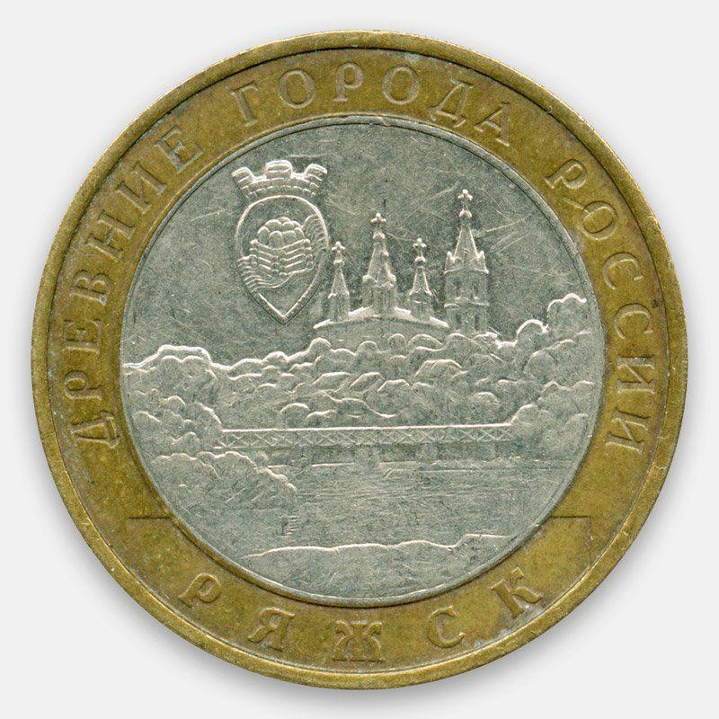 Ряжск из обращения 10 рублей 2004 (сост. Very Fine)