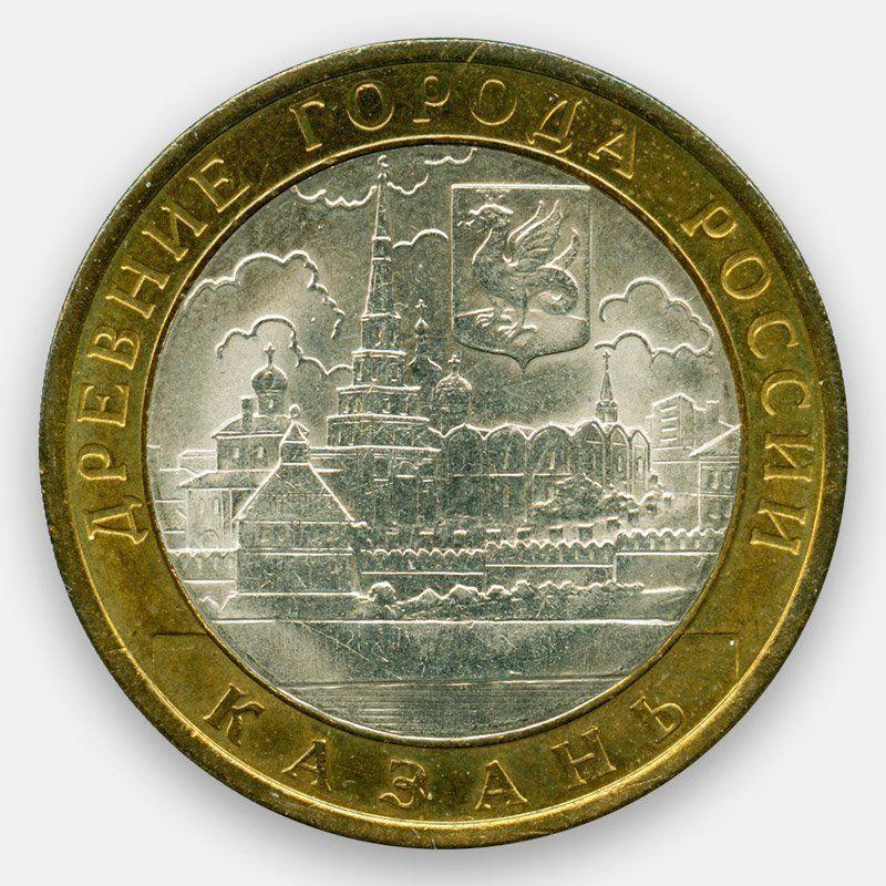 Казань 10 рублей 2005 (сост. Very Fine)