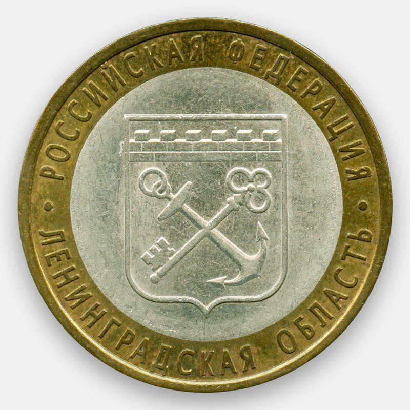 Ленинградская область из обращения 10 рублей 2005 (сост. Very Fine)