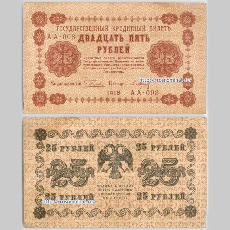 Банкнота 25 рублей 1918 сост. Very Fine