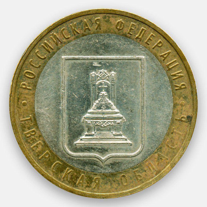 Тверская область 10 рублей 2005 (сост. Very Fine)