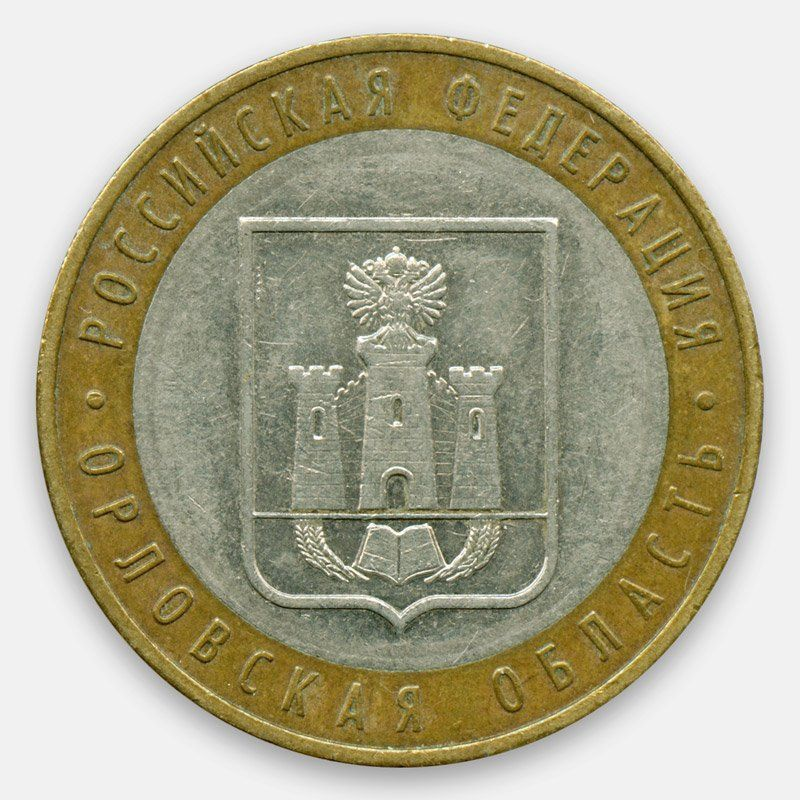 Орловская область из обращения 10 рублей 2005 (сост. Very Fine)