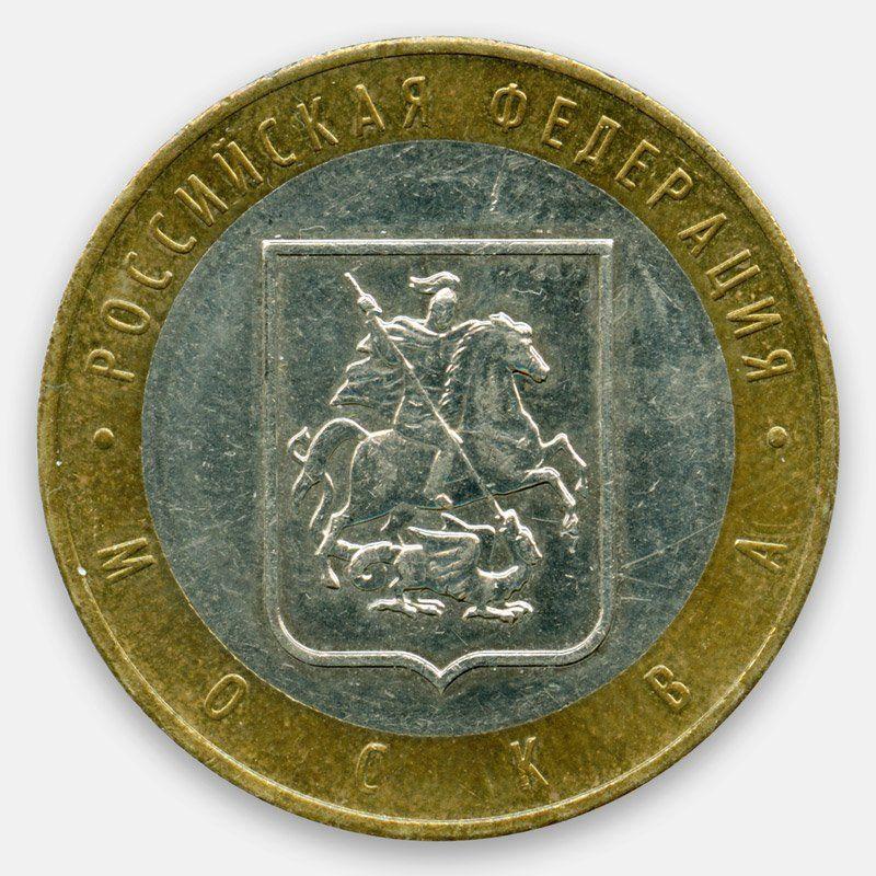 Москва из обращения 10 рублей 2005 (сост. Very Fine)