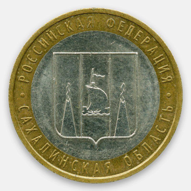Сахалинская область из обращения 10 рублей 2006 (сост. Very Fine)