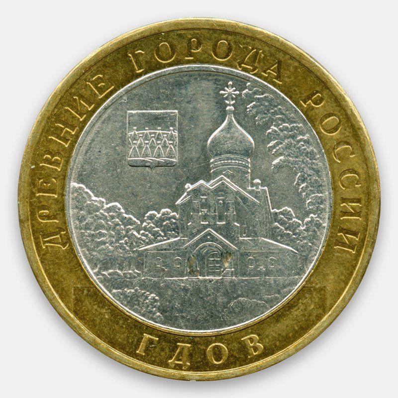 Гдов 10 рублей 2007 ММД (сост. Very Fine)