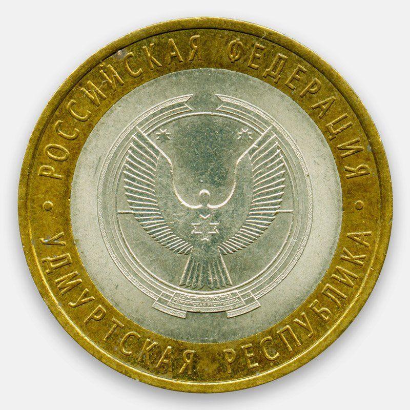 Удмуртская Республика 10 рублей 2008 СПМД (сост. Very Fine)