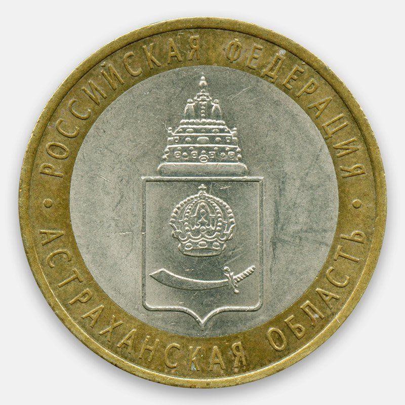 Астраханская область 10 рублей 2008 СПМД (сост. Very Fine)