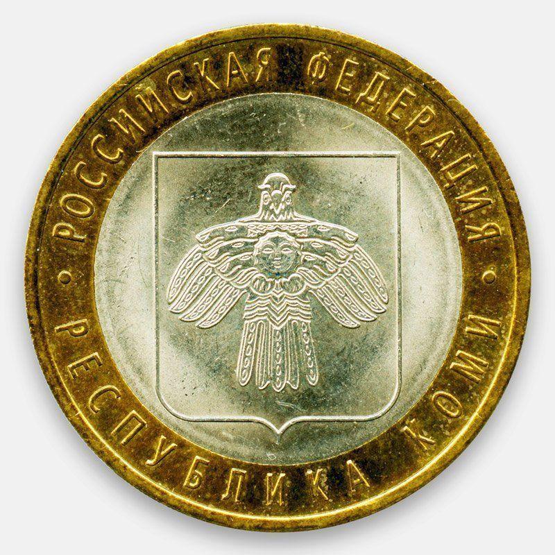 Республика Коми из обращения 10 рублей 2009 (сост. Very Fine)