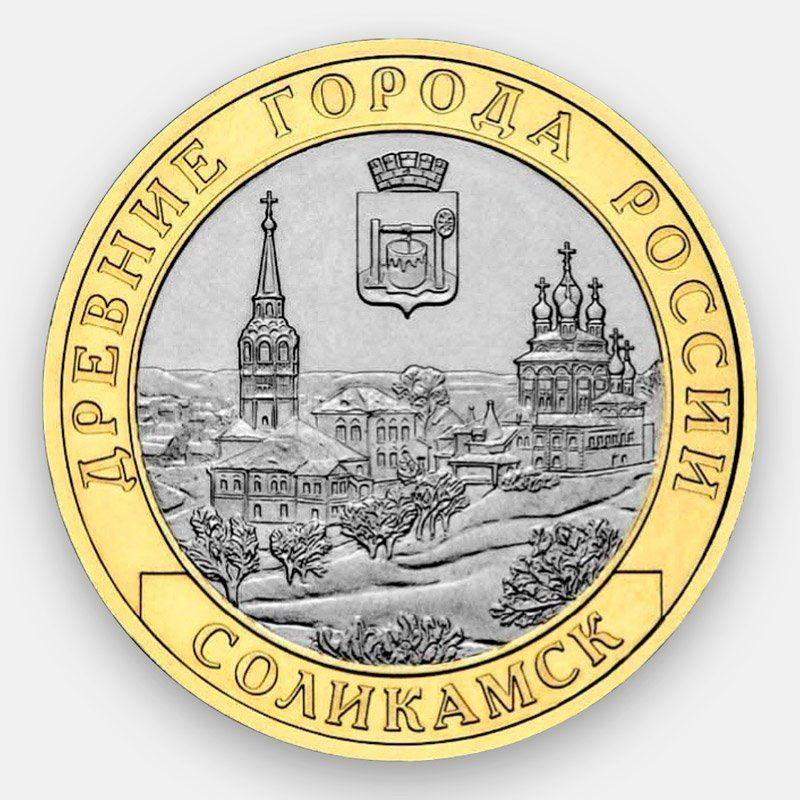 Соликамск 10 рублей 2011 (сост. UNC)