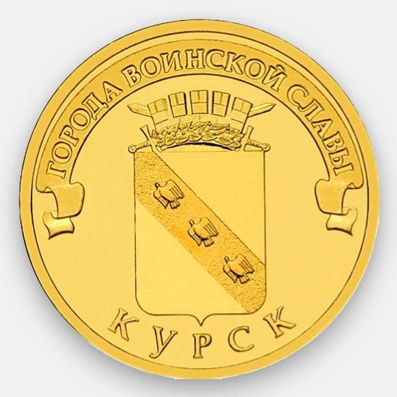 Курск 10 рублей 2011 (сост. UNC)