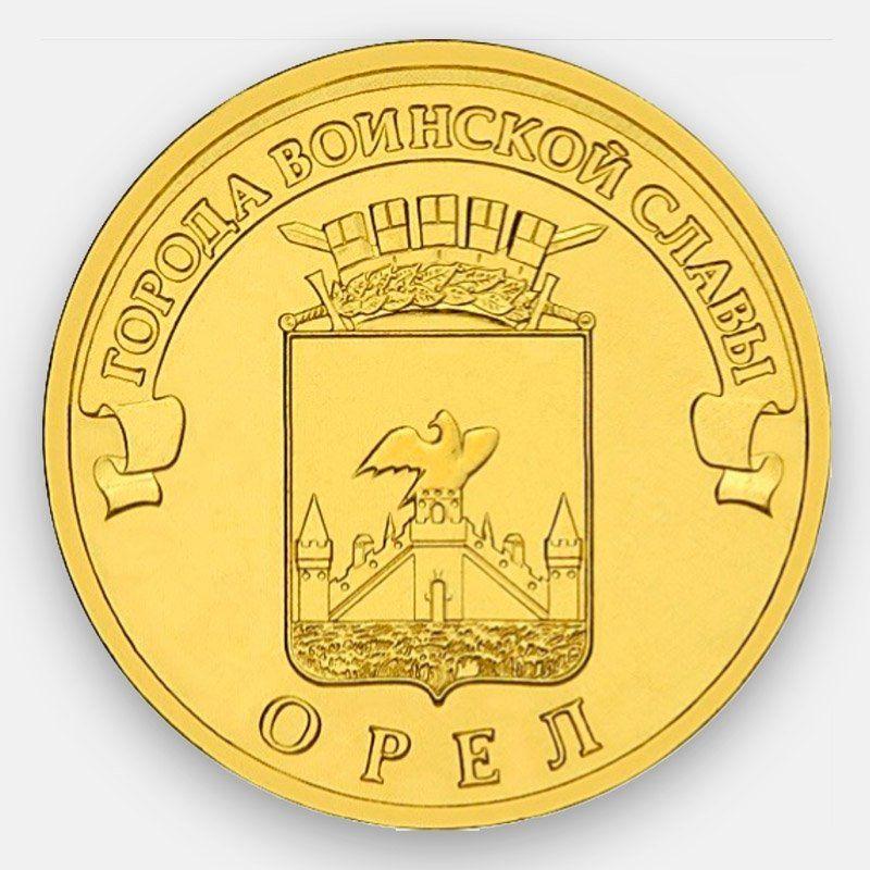 Орёл 10 рублей 2011 (сост. UNC)