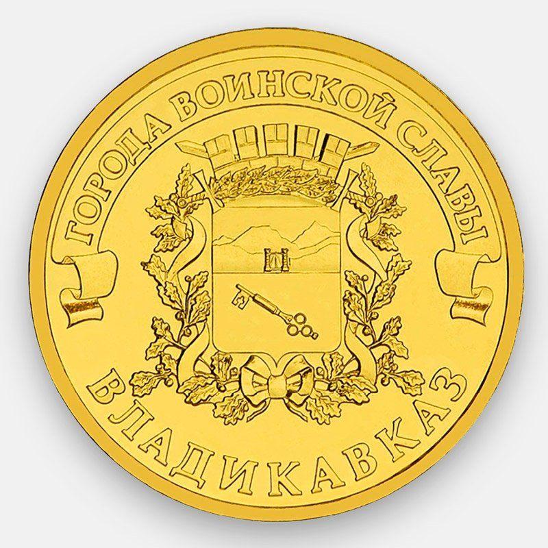 Владикавказ 10 рублей 2011 (сост. UNC)