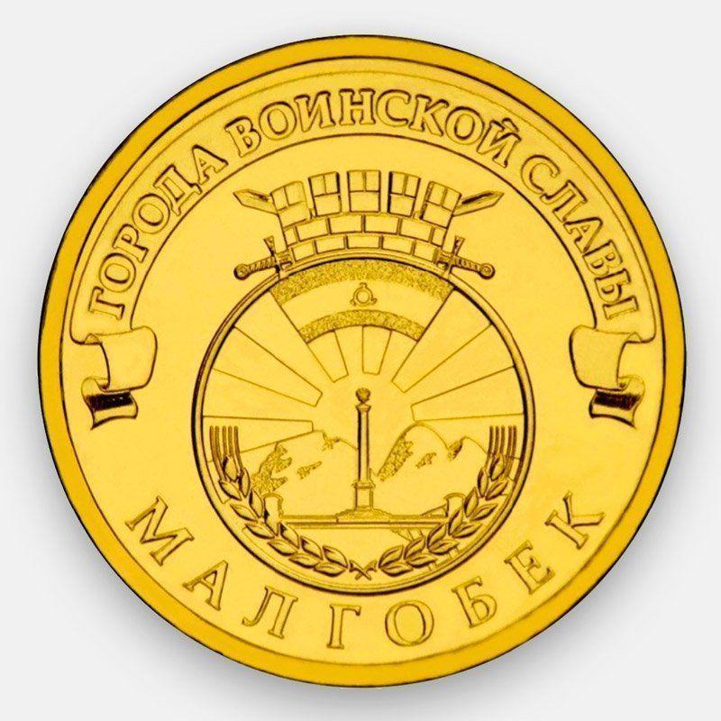 Малгобек 10 рублей 2011 (сост. UNC)
