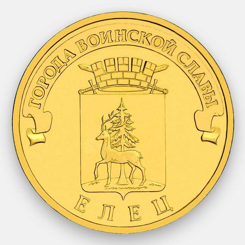 Елец ГВС 10 рублей 2011 (сост. UNC)