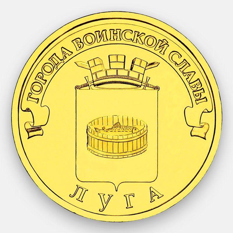 Луга 10 рублей 2012 (сост. UNC)