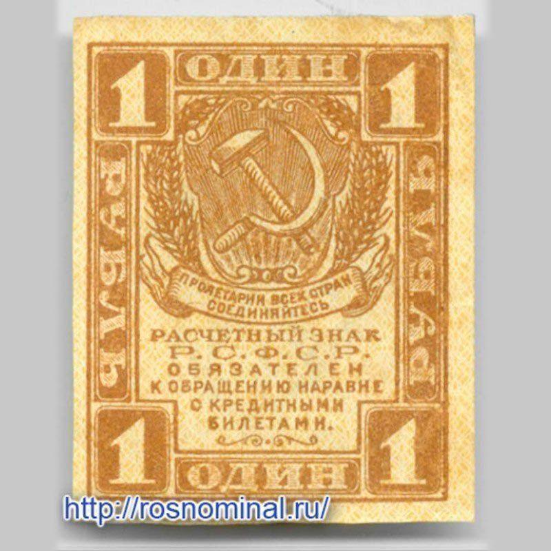Банкнота 1 рубль 1919 сост. XFine