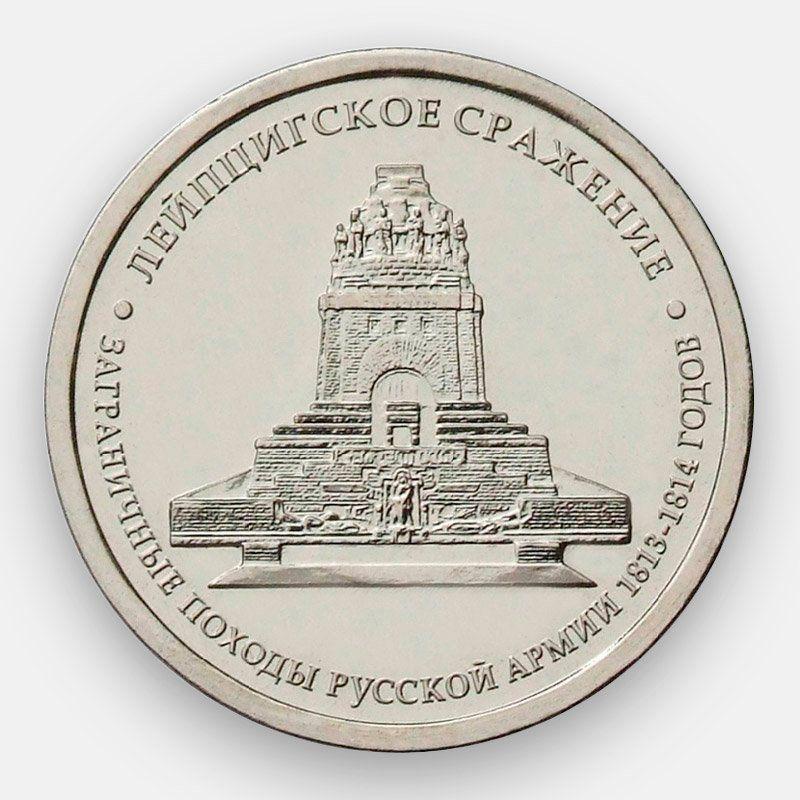 Лейпцигское сражение 5 рублей 2012