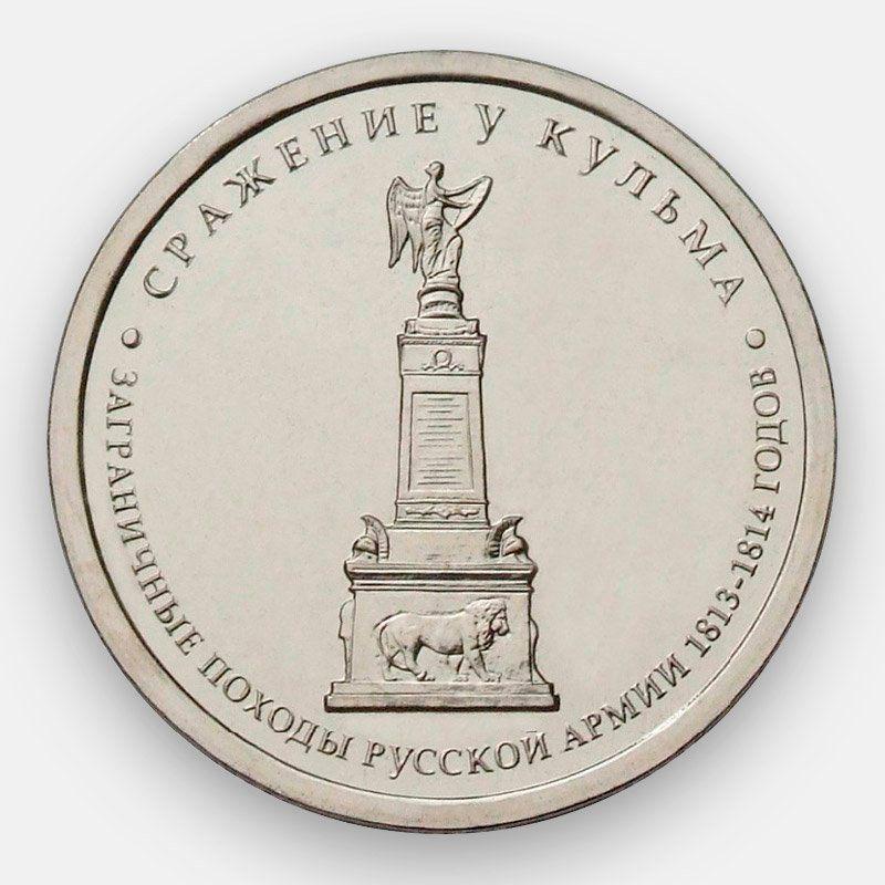 Сражение у Кульма 5 рублей 2012
