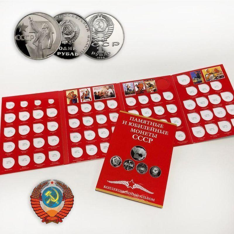 Альбом для юбилейных монет СССР на 68 монет