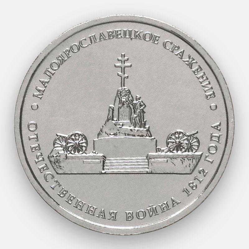 Малоярославецкое сражение 5 рублей 2012