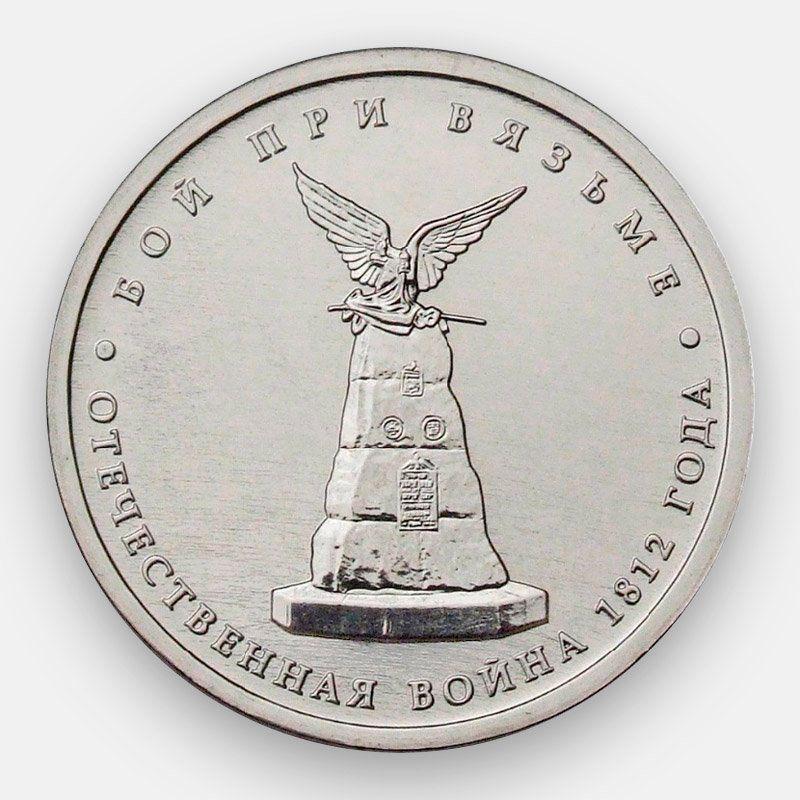 Бой при Вязьме 5 рублей 2012