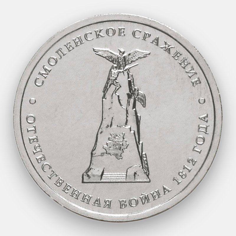 Смоленское сражение 5 рублей 2012