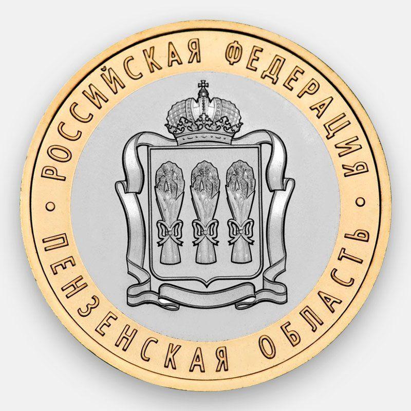 Пензенская область 10 рублей 2014 (сост. UNC)