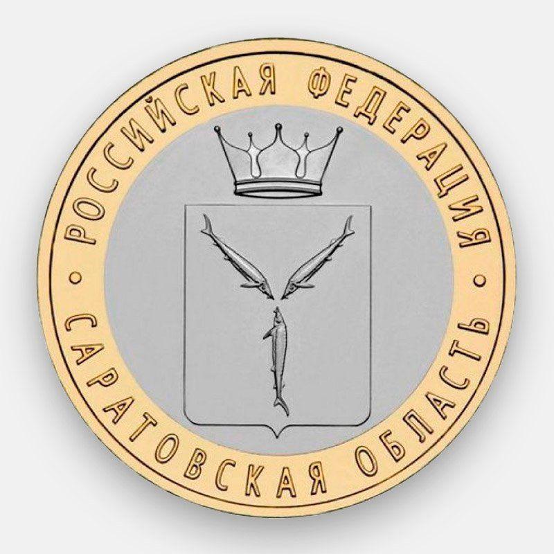 Саратовская область 10 рублей 2014 (сост. UNC)
