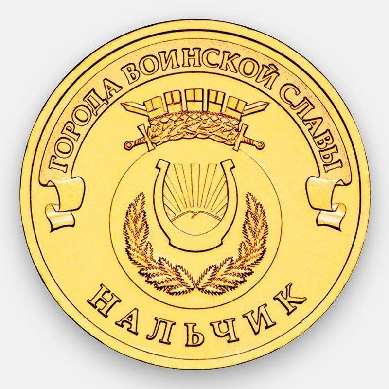 Нальчик 10 рублей 2014 (сост. UNC)