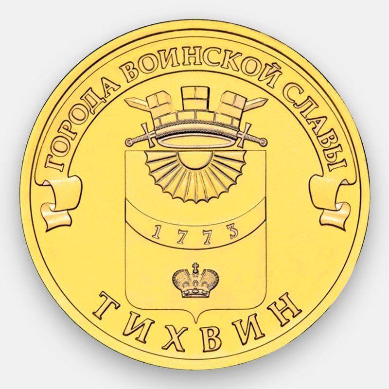 Тихвин 10 рублей 2014 (сост. UNC)