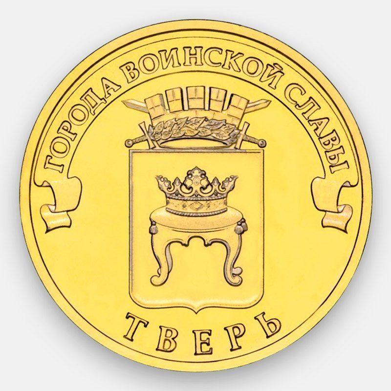 Тверь 10 рублей 2014 (сост. UNC)