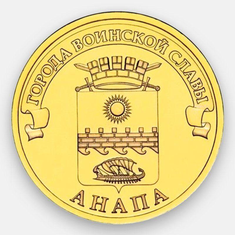 Анапа 10 рублей 2014 (сост. UNC)