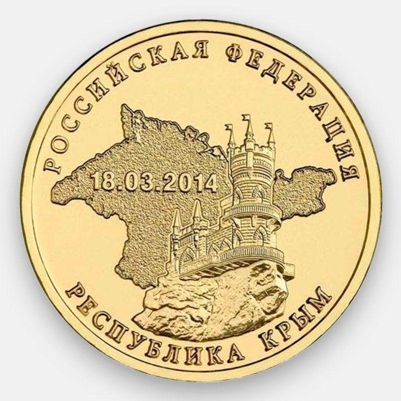 Республика Крым 10 рублей 2014 (сост. UNC)