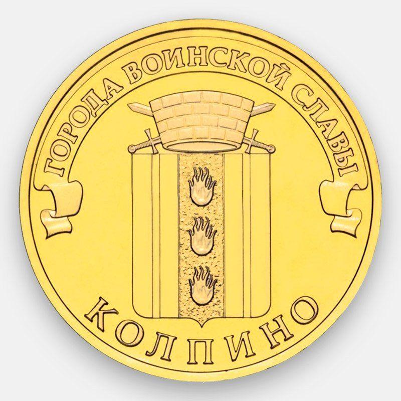 Колпино 10 рублей 2014 (сост. UNC)