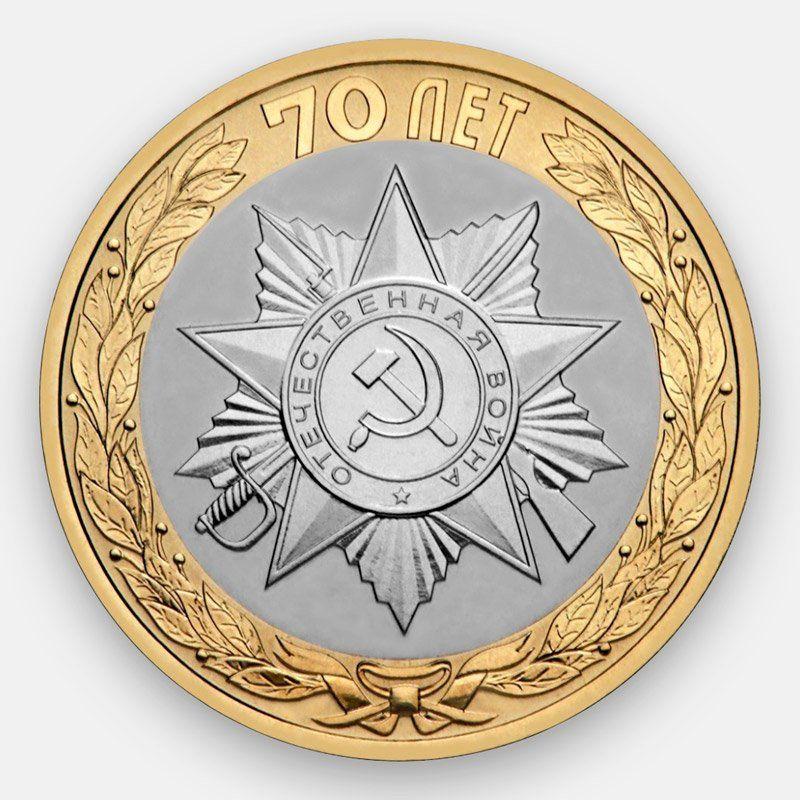 Победа-70. Эмблема 10 рублей 2015 (сост. UNC)