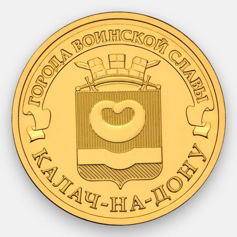 Калач-на-Дону 10 рублей 2015 (сост. UNC)