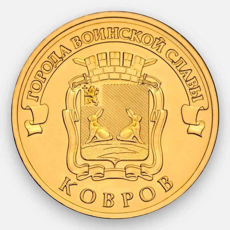 Ковров 10 рублей 2015 (сост. UNC)