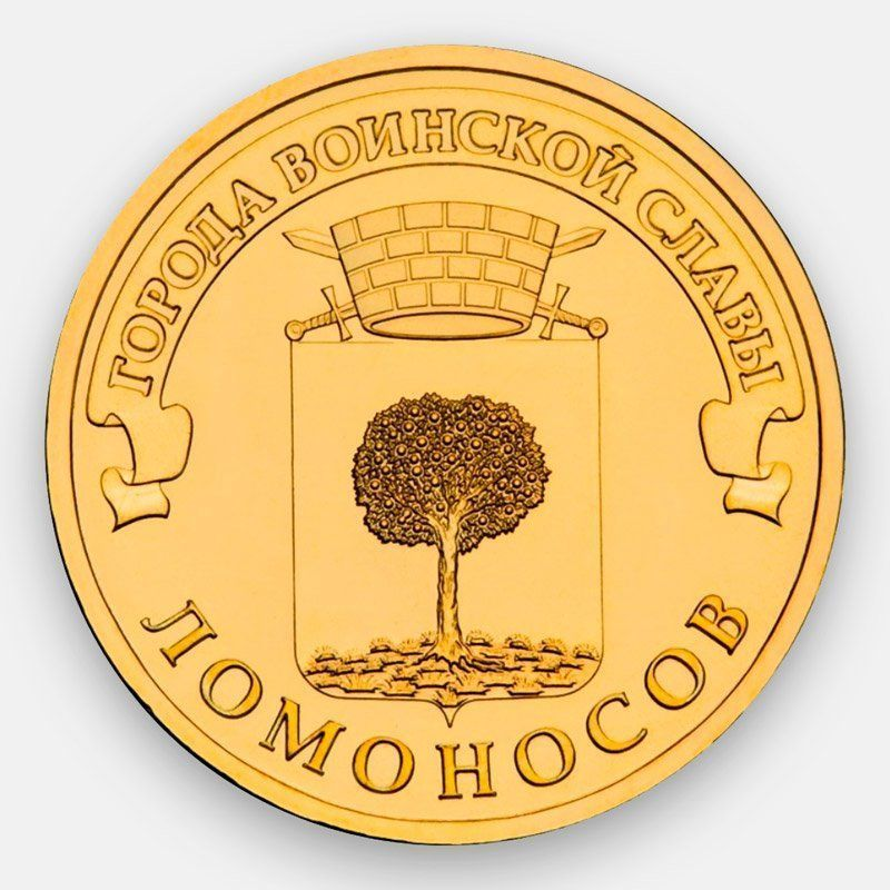 Ломоносов 10 рублей 2015 (сост. UNC)