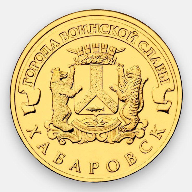 Хабаровск 10 рублей 2015 (сост. UNC)