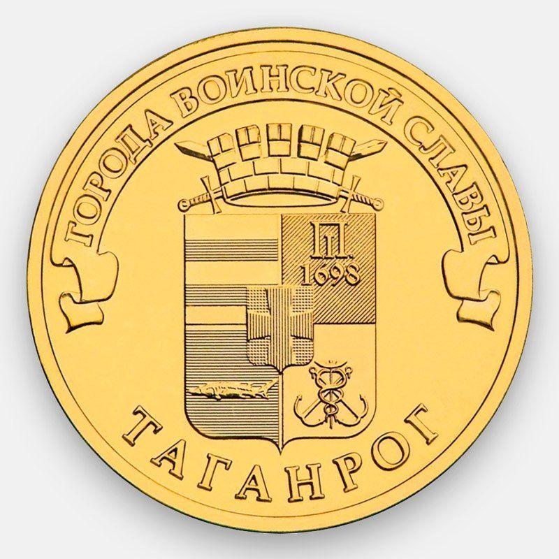 Таганрог 10 рублей 2015 (сост. UNC)