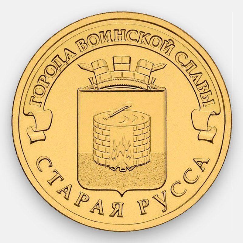Старая Русса 10 рублей 2016 ГВС (сост. UNC)