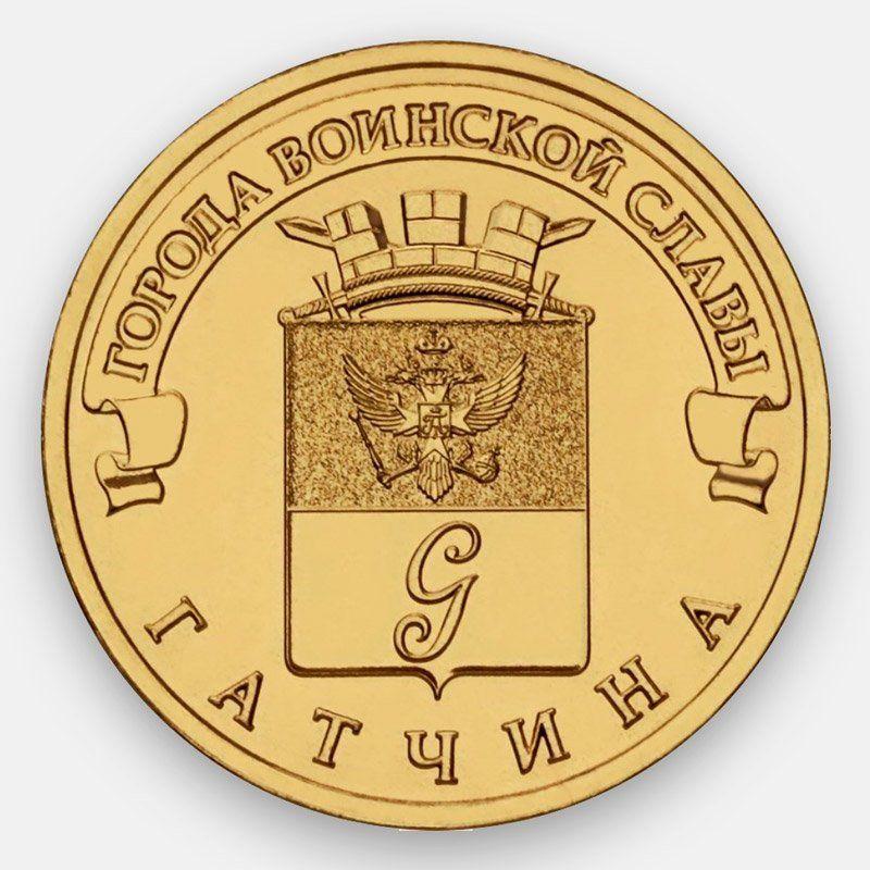 Гатчина 10 рублей 2016 (сост. UNC)