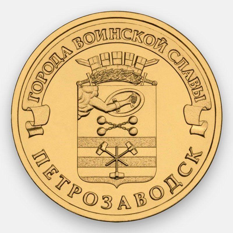 Петрозаводск 10 рублей 2016 (сост. UNC)