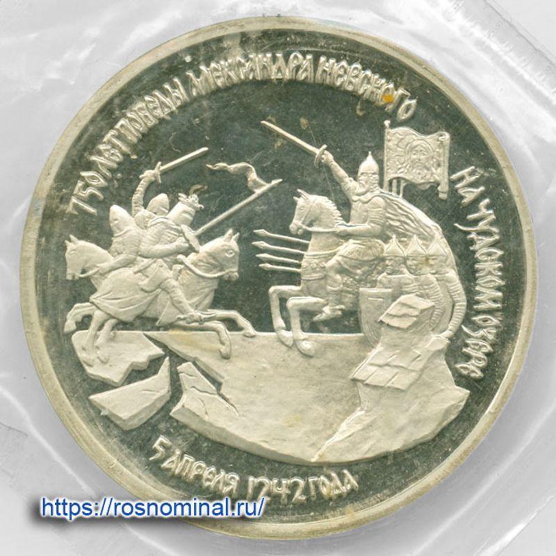 Александр Невский запайка 3 рубля 1992