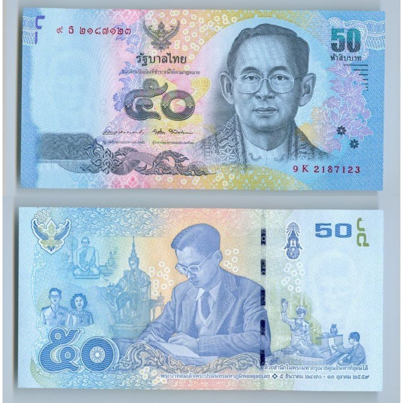 Банкнота 50 бат 2017 Таиланд сост. UNC
